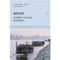 商绅分野:近代都柳江下游长安镇地方精英研究