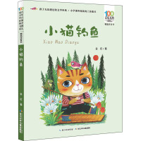 小猫钓鱼 长江少年儿童出版社