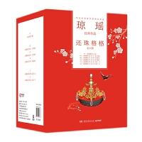 正版还珠格格书籍原著小说电视剧全集全套6册部+第二部+第三部琼瑶小说书籍全套原著琼瑶的书第123部中国文学古代言情小说