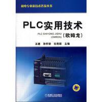 【二手旧书9成新】PLC实用技术(欧姆龙)王建 等9787111373148机械工业出版社