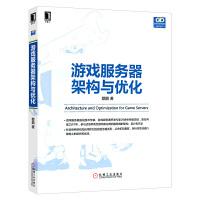 正版现货 游戏服务器架构与优化 游戏开发与设计技术丛书/安全评估渗透测试/软件开发/GnuPG OpenSSL配置/黑