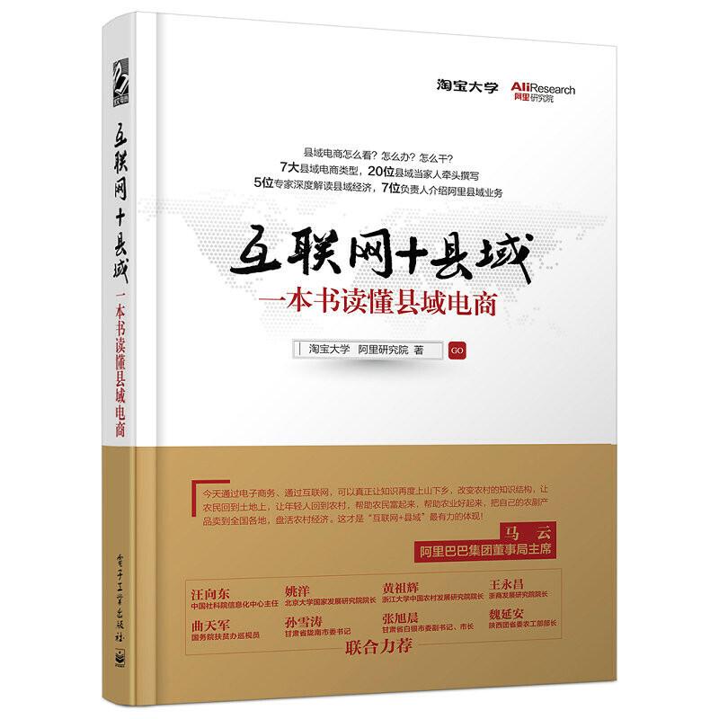 互联网 县域:一本书读懂县域电商(团购,请致电400-106-6666转6) 农村电商电商扶贫县域经济参考,阿里7大农村战略简述。