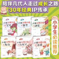 小猪唏哩呼噜游戏故事书(第一辑套装6册)含小猪唏哩呼噜的宝贝等12个暖心成长故事,24个亲子游戏,入选中国小学生基础阅