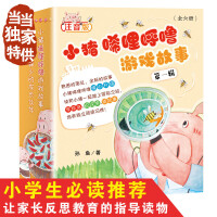 小猪唏哩呼噜游戏故事书(第一辑套装6册)含小猪唏哩呼噜的宝贝等12个暖心成长故事,24个亲子游戏,入选中国小学生基础阅读