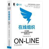 在线组织:钉钉赋能28个组织数字化转型的故事和方法