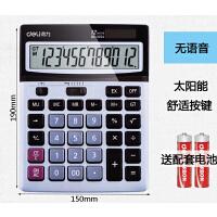 得力1654桌上型计算器/太阳能 双重电源/大屏幕/12位财务计算器