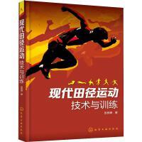 现代田径运动技术与训练 化学工业出版社