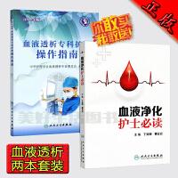 共2本套装血液净化护士必读+2014年版血液透析专科护理操作指南委员会丁炎明人民卫生肾脏病健康教育临床实用性护理学 书