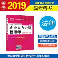 企业人力资源管理师(常用法律手册)(第三版)(权威、指定教材,新版上市!)