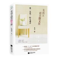 朱成玉最美散文集:爱一朵花陪它盛开