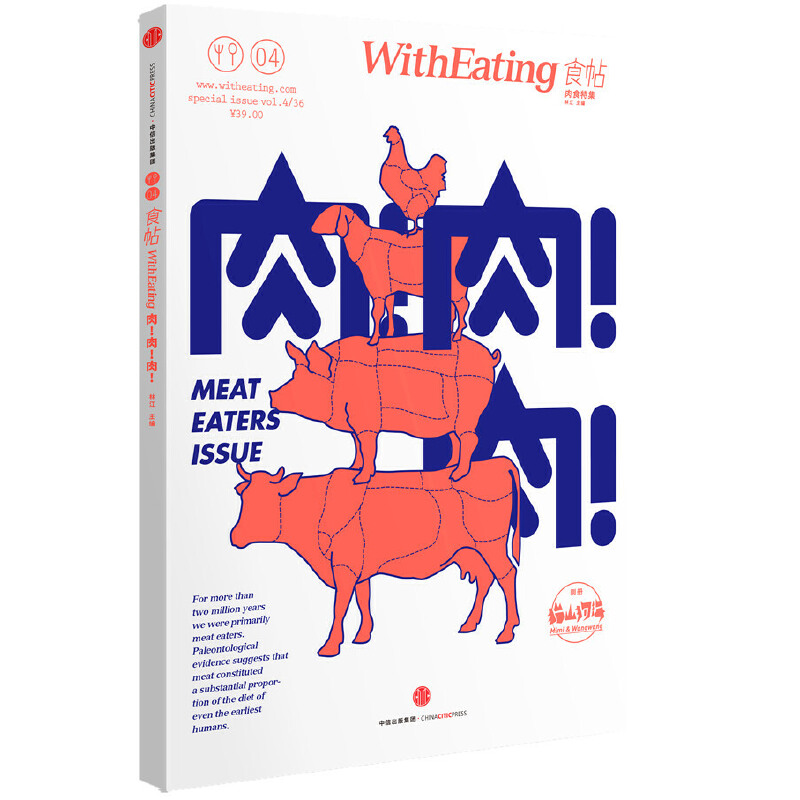 """食帖04:肉!肉!肉! 解开关于""""吃肉""""的所有迷思!附别册《猫山狗海》"""