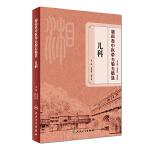 湖南省中医单方验方精选・儿科
