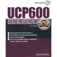 【二手旧书九成新】UCP600与信用证精要陈岩,刘玲对外经济贸易大学出版社9787810788700