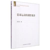 【二手旧书8成新】篮球运动的制胜规律 刘卫东 9787564415488 北京体育大学出版社