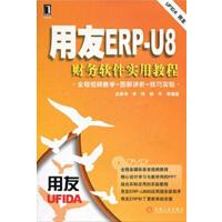 用友ERP-U8财务软件实用教程(光盘内容另行下载,地址见书封底)(仅适用PC阅读)