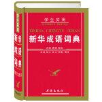 学生实用新华成语词典(精)
