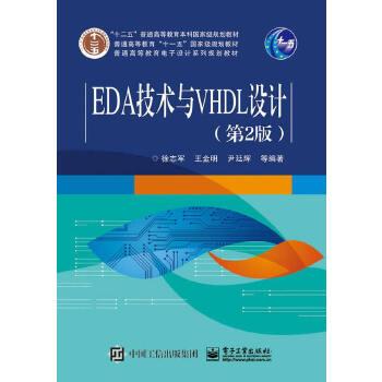 EDA技术与VHDL设计(第2版) 徐志军著 电子工业出版社 【正版图书 闪电发货】