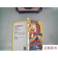 【旧书8成新】南方分级阅读 癞蛤蟆和袋鼠 5年级