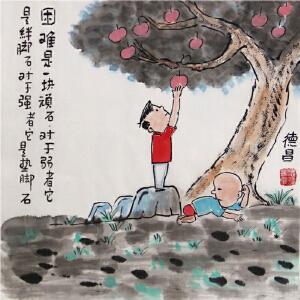 《困难是一块顽石 对于弱者他是绊脚石 对于强者它是垫脚石》范德昌原创国画R4891