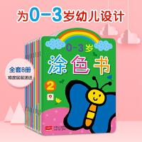 0-3岁涂色书(全8册)填色画画书美术幼儿童书, 发挥想象涂色,手脑协调发展