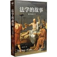 法学的故事(穿越五千年中外法律历史,与法学大师精神对话:推开法律之门,追寻法的印迹,讨论法的精神)