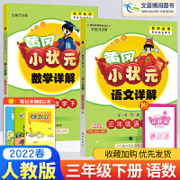 黄冈小状元语文数学详解三年级下 2019春部编人教版 三年级下册语文数学详解全套2本