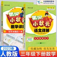黄冈小状元语文数学详解三年级下部编人教版 2020春三年级下册语文数学详解全套2本