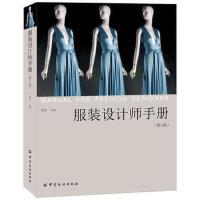 服装设计师手册(第二版) 9787506487894