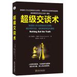 超级交谈术 【美】 玛丽安卡琳奇 (Maryann Karinch) 武汉大学出版社【新华书店 值得信赖】