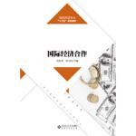 【二手旧书8成新】国际经济合作 闵树琴,周丽 9787566418265 安徽大学出版社