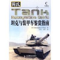 简氏坦克与装甲车鉴赏指南 (英)福斯 ,张明,刘炼 人民邮电出版社