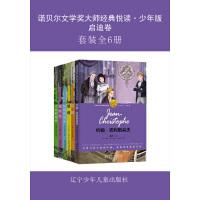 诺贝尔文学奖大师经典悦读・少年版・启迪卷(全6册)(电子书)