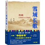 雪域长歌:西藏1949-1960(修订版)――2014年中国好书榜获奖图书