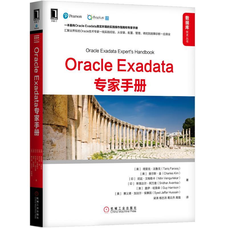 Oracle Exadata专家手册汇聚知名Oracle技术专家一线实践经验,面向Oracle Exadata真实环境的实践操作指南
