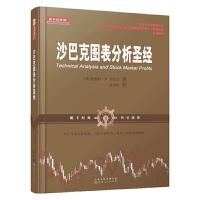 沙巴克图表分析圣经(舵手经典证券图书,理查德・W.沙巴克 股市趋势技术分析 交易智慧 股票证券投资期货外汇交易市场分析