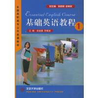 基础英语教程(1)――全国高职高专公共英语教材
