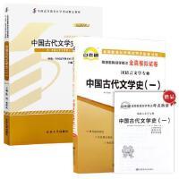 自考 00538 0538 中国古代文学史(一)自考教材+ 自考通试卷