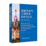 涪陵页岩气工程技术实践与认识 杨国圣 张玉清 中国石化出版社有限公司