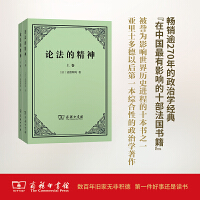 论法的精神(上下卷) 商务印书馆