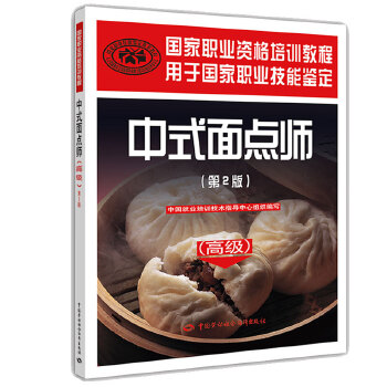 中式面点师(高级)(第2版)——国家职业资格培训教程