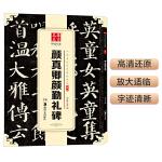 华夏万卷 中国书法传世碑帖精品 楷书07:颜真卿颜勤礼碑