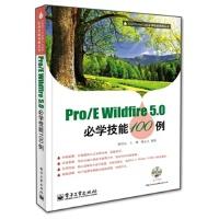 【TH】Pro/E Wildfire 5 0必学技能100例(含DVD光盘1张) 陈桂山,王扬,杨文正著 电子工业出版