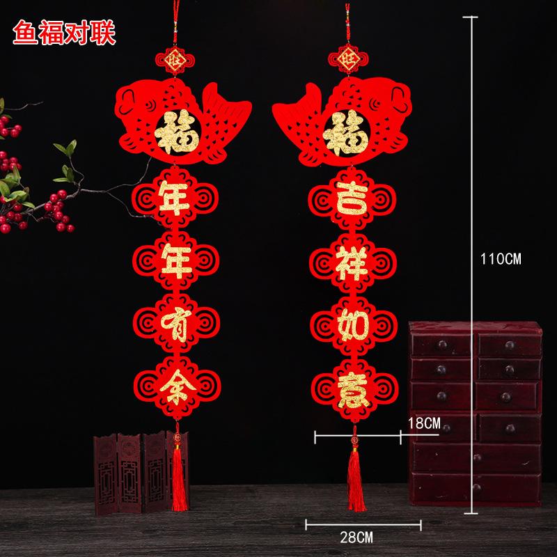 元旦新年节日装饰品福字灯笼中国结剪纸福袋挂件春节装饰礼品
