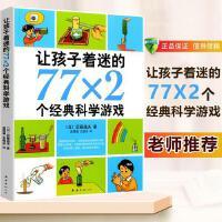 正版让孩子着迷的77X2个经典科学游戏 荣获中国童书奖令孩子惊奇的150个经典科学游戏少儿科普百科知识大全益智童书儿童