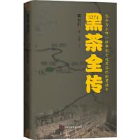 【旧书二手书9成新】黑茶全传 陈社行 9787515805535 中华工商联合出版社