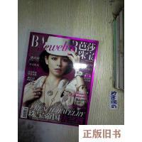 【二手旧书8成新_】芭莎珠宝20102