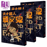 【中商原版】天才超人顽皮鬼1-3册套装 新装版 港台原版 Wizard and Brat 麦人杰 大辣 漫画