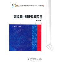 新编单片机原理与应用(第三版)(潘永雄)