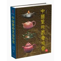 中国紫砂茗壶珍赏(修订版)
