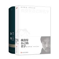 余华短篇小说全集+中篇小说全集(套装共2册)